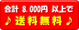 8,000円以上は送料無料!